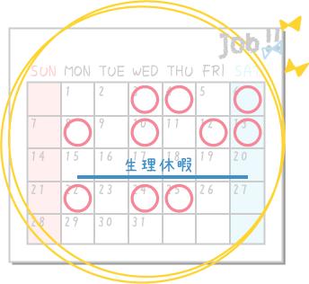 月10回勤務スケジュールカレンダー