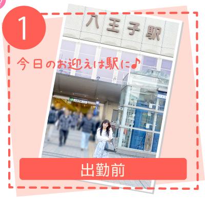 【1】出勤前