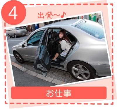 【4】お仕事