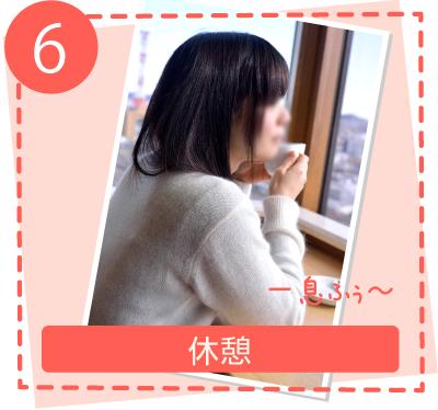 【6】休憩