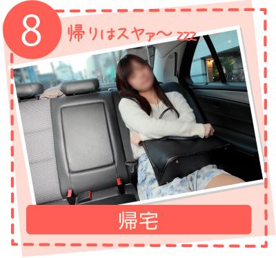 【8】帰宅